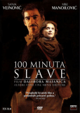 100 минут славы