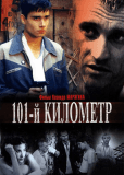 101-й километр