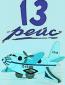 Тринадцатый рейс