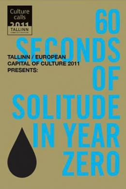 60 секунд одиночества в нулевом году