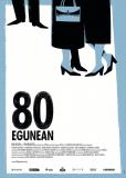 80 дней