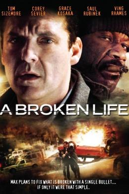 Сломанная жизнь