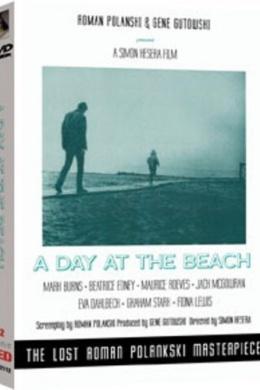 День на пляже