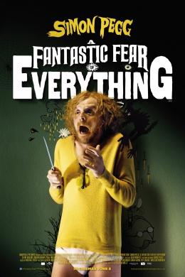 Невероятный страх перед всем