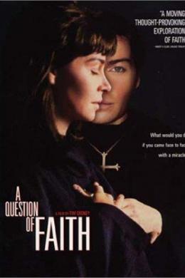 Вопрос веры