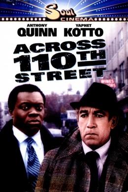 На той стороне 110-й улицы