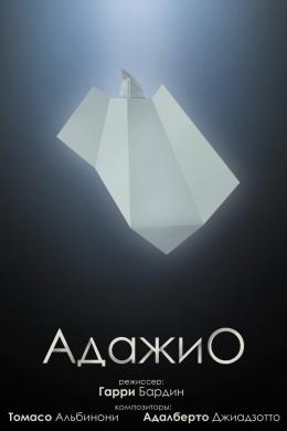 Адажио