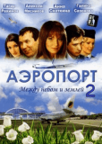 Аэропорт 2 (сериал)