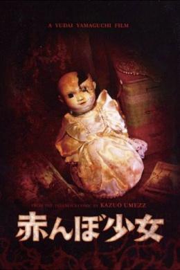 Тамами: проклятый младенец