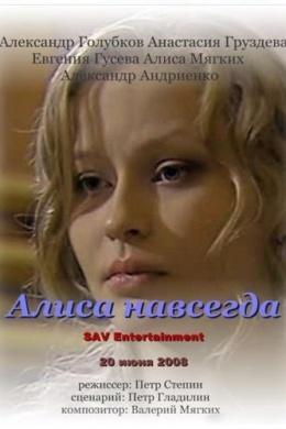 Алиса навсегда