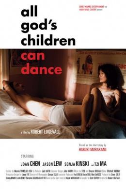 Все дети Бога могут танцевать