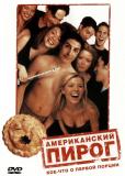 Американский пирог