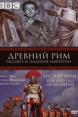 BBC: Древний Рим. Расцвет и падение империи