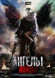 Ангелы войны (сериал)