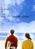Сцены у моря