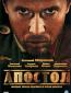 Апостол (сериал)