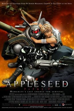 Яблочное зернышко