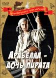 Арабелла - дочь пирата