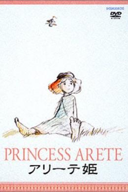 Принцесса Аритэ