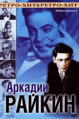 Аркадий Райкин (ТВ)