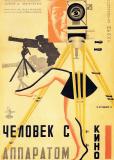 Человек с киноаппаратом
