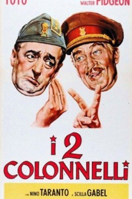 Два полковника