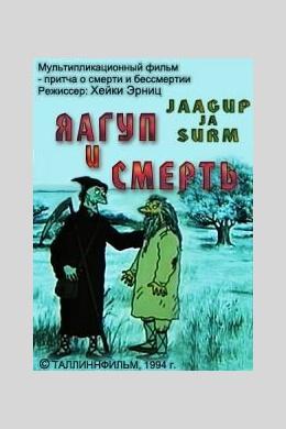 Яагуп и смерть