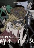Люпен III: Женщина по имени Фудзико Минэ (сериал)