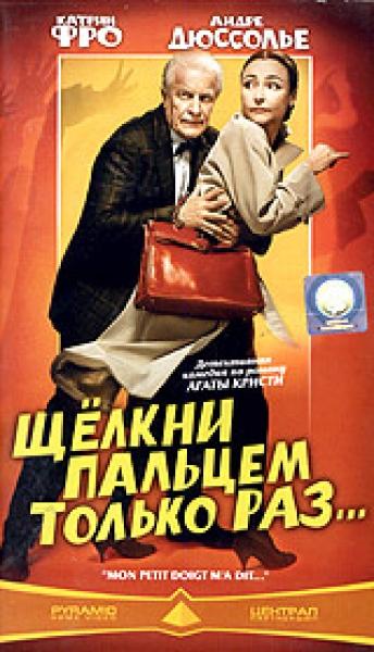 Фильм Щелкни Пальцем Только Раз