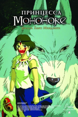 Принцесса Мононокэ