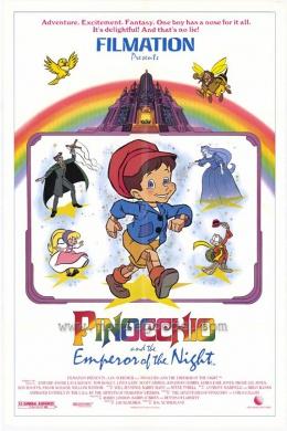 Пиноккио и Император Тьмы