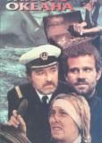 Пираты Тихого океана (многосерийный)