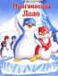 Приключения пингвинёнка Лоло (многосерийный)