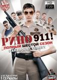 Рино 911 (сериал)