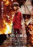 Бродяга Кэнсин: Хроники великого пожара в Киото
