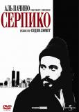 Серпико
