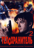 Телохранитель 2 (сериал)