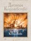 Десятое королевство (сериал)