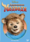 Деревенские медведи