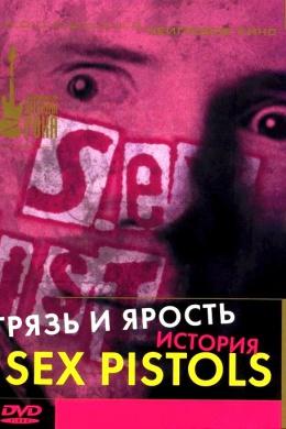 Грязь и ярость. История Sex Pistols