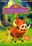 Тимон и Пумба (сериал)