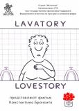 Уборная история – любовная история