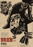 Война и мир III: 1812 год