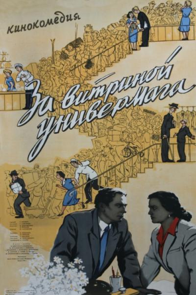 За витриной универмага 1955 - советские фильмы