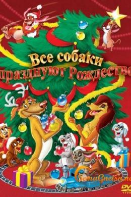 Все собаки празднуют Рождество