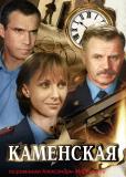 Каменская (сериал)