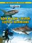 Discovery: Один на один с акулой. Секреты выживания