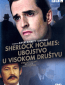 Шерлок Холмс и дело о шелковом чулке