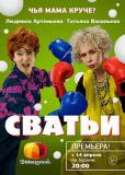 Сватьи (сериал)