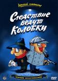 Следствие ведут Колобки (сериал)